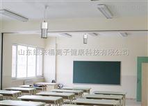 學校用負離子空氣淨化器零噪音零耗材省空間