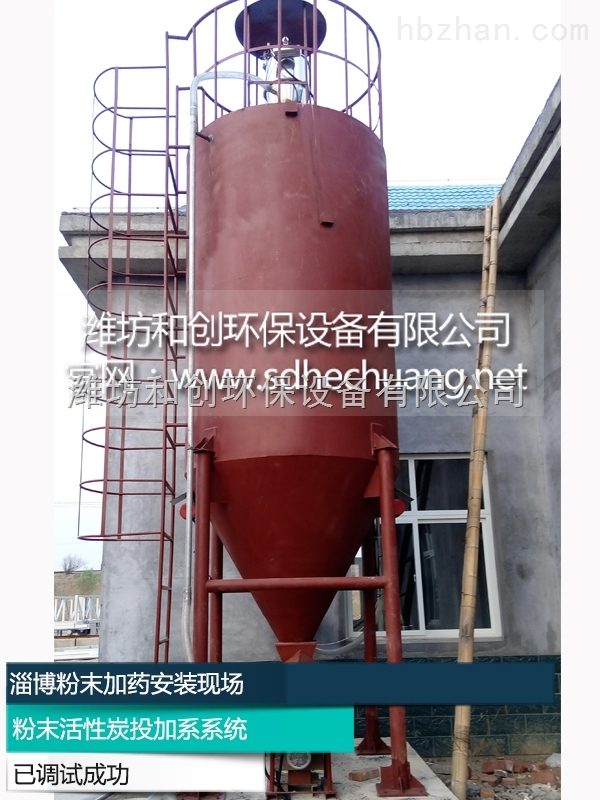 水厂消毒专用粉末活性炭加药系统