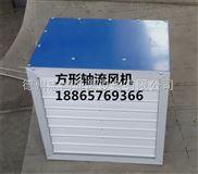 ZDBZ方形壁式軸流風機,低噪聲壁式邊牆風機