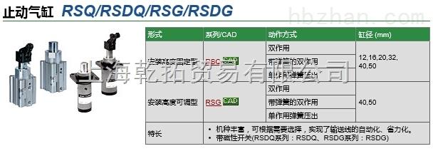 smc双作用止动气缸rsdqa32-20db,rsdqa20-10dk图片