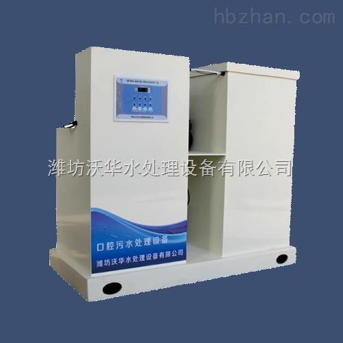 口腔牙科诊所污水处理设备