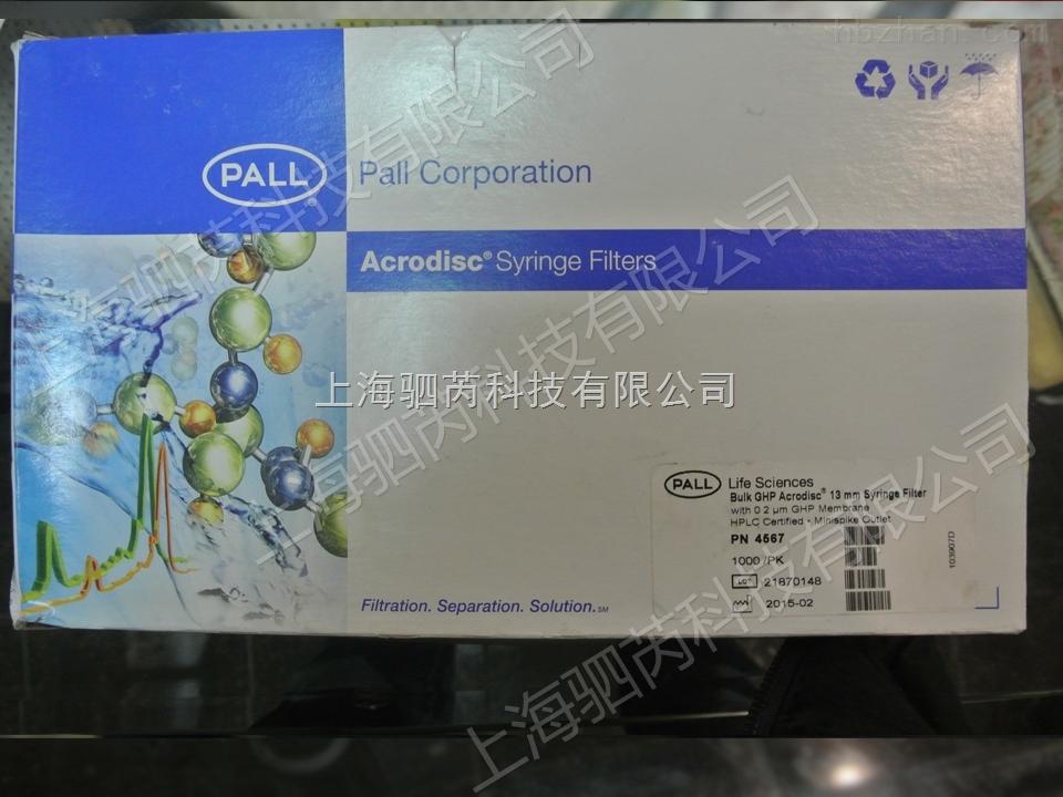 PALL GHP滤膜Acrodisc针头式过滤器13MM 0.2UM