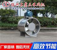 三禾T35系列不锈钢外置式轴流风机