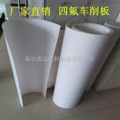 10m厚聚四氟乙烯板