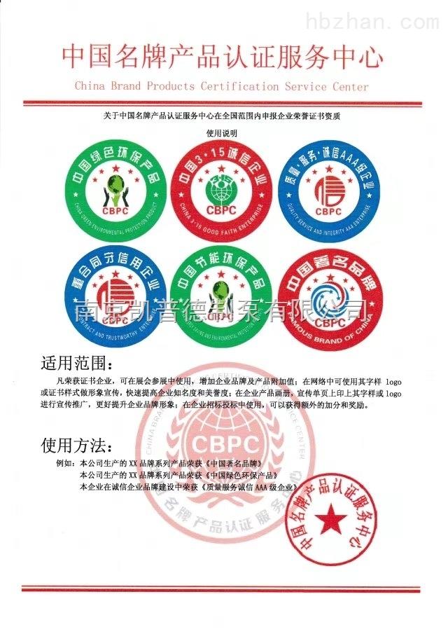 中国产品认证