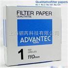 Advantec 东洋 No.1 定性滤纸