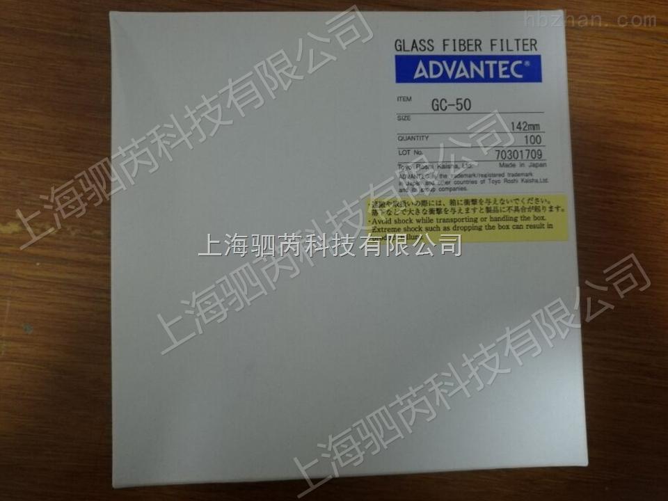 Advantec 玻璃纤维滤纸 GC50-142 孔径0.5um