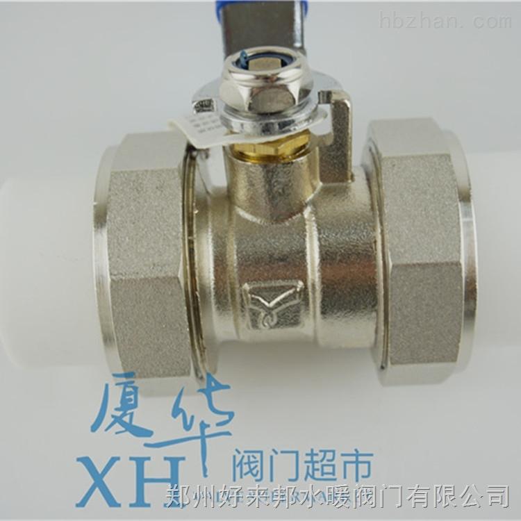 秀辉PP-R管专用铜球阀