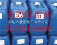 鸡西市速效除垢剂多少钱一公斤