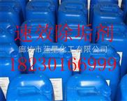 速效除垢剂厂家;优质速效除垢剂厂商