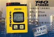 英思科T40一氧化碳氣體檢測儀