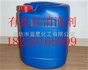 湖南省有机硅消泡剂价格;报价表