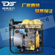 移动式消防泵3寸柴油水泵
