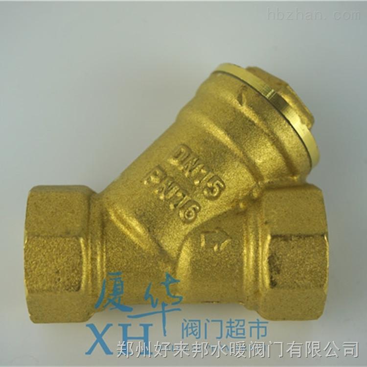 秀辉锻压黄铜过滤器