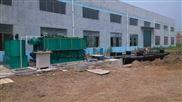 梅州市醫院一體化污水處理設備優質高效