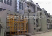 钢铁厂成套有机废气治理设备