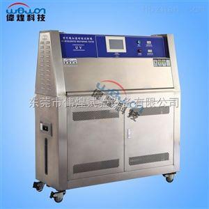 紫外耐候試驗箱