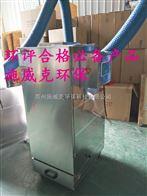 SWK-PL-800环评必备产品万向臂不锈钢移动除尘器定制