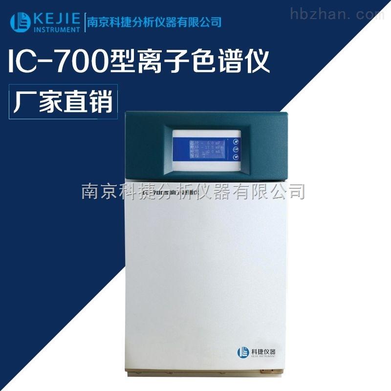 IC-700型水质监测用离子色谱仪