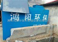 wsz-0.5阜新动物屠宰污水处理设备厂家
