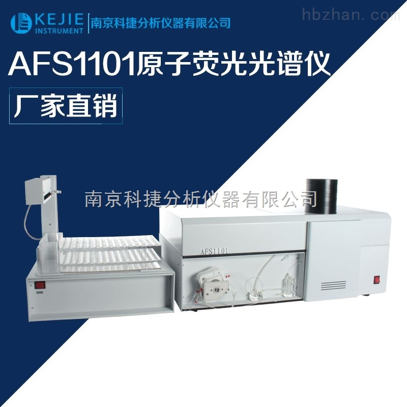 AFS1101原子荧光光谱仪