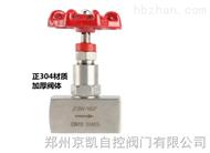 J13W-160/320P不锈钢高压内螺纹针型阀