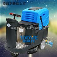 南京萬達大潤發超市用洗地機駕駛式全自動洗地機
