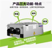 杭州净化新风除湿机厂家 专业防霾+全热交换+净化除湿一体机