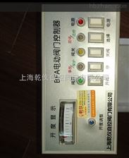 BFA-1电动阀门控制箱 BFA-1电动阀门控制箱