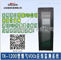 高溫、高粉塵等重汙染環境檢測揮發性有機氣體VOCS在線監測係統