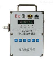 青島駿源GCG1000在線粉塵檢測儀 粉塵濃度傳感器 粉塵監測儀