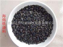北京协和医学院海绵铁除氧剂沸石AFM滤料