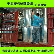 山东合成树脂厂废气处理方案