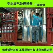 辽宁沈阳合成树脂厂废气处理方案