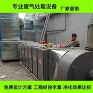 山东专业有机废气处理设备