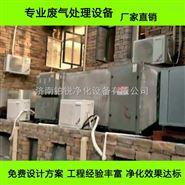 山东工业有机废气治理公司