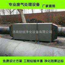 山東工業有機廢氣淨化器