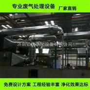 辽宁工业大型油烟处理设备