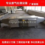 辽宁营口食品工业废气处理除臭设备