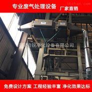辽宁丹东食品加工厂废气处理系统