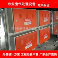 辽宁有机废气治理设计方案