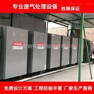 辽宁造纸厂废气处理设备