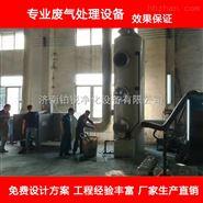 山东轮胎硫化废气处理解决方案