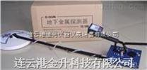 地下金屬探測儀TS130