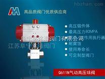 高壓球閥_CNG專用高壓球閥Q611N