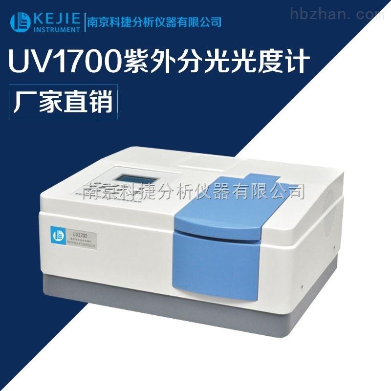 UV1700紫外可见分光光度计