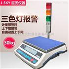 30公斤电子秤带三色灯多少钱一台