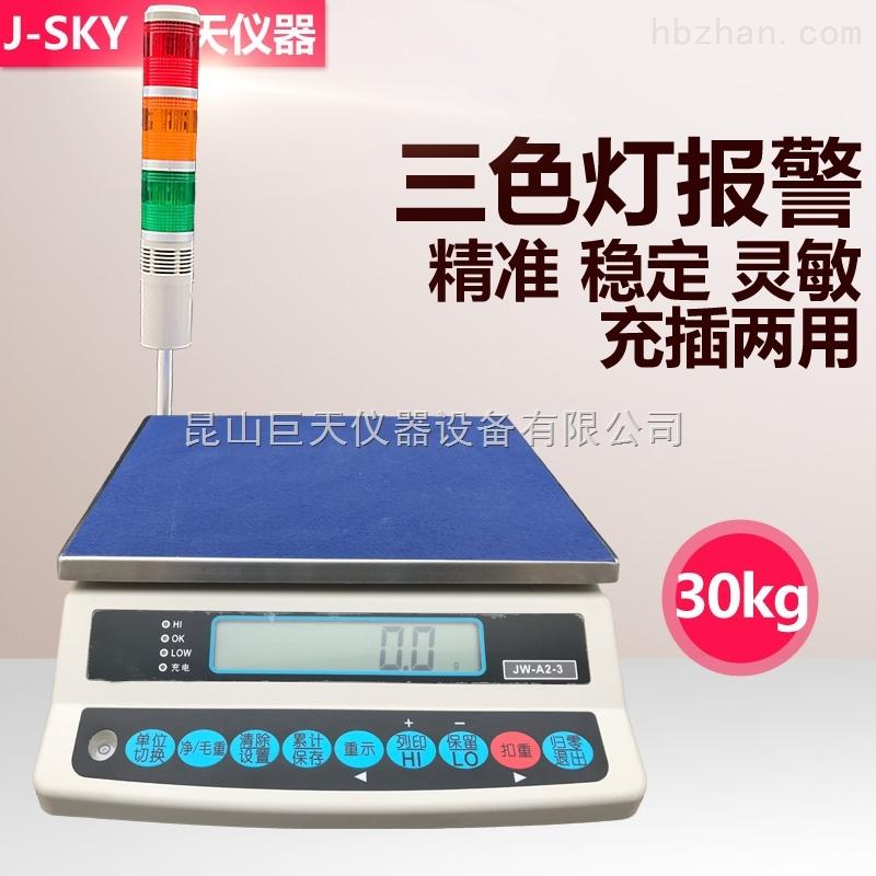 河南3公斤自动报警电子秤(桌称