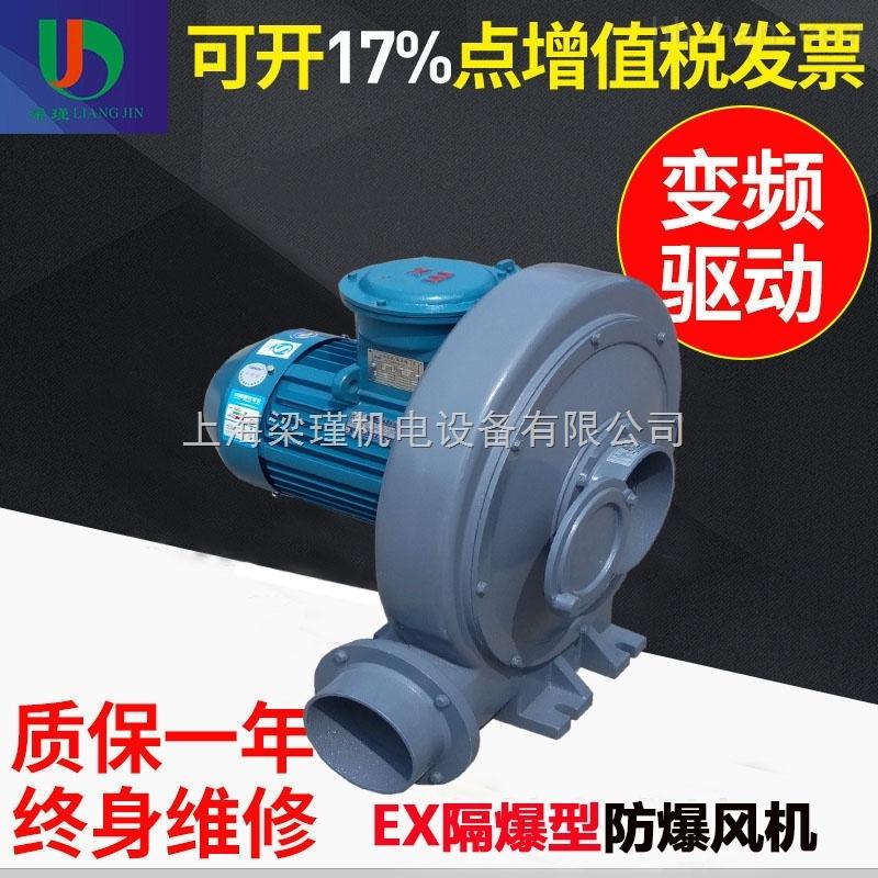 1.5KW防爆鼓风机,EX-Z-2中压防爆风机厂家,上海梁瑾