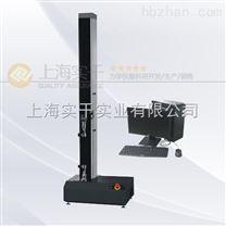 1KN/2KN/5KN單臂式電子拉力試驗機供貨商